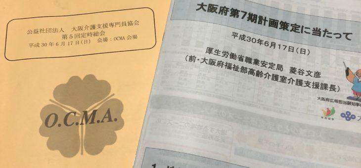 大阪介護支援専門員協会総会、記念講演