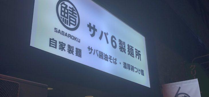 サバ6製麺所 西中島店