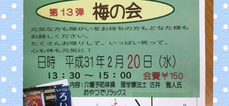 NPOろいやる健康体操〜梅の会〜