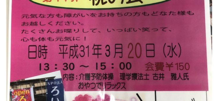NPOろいやる健康体操〜桃の会〜