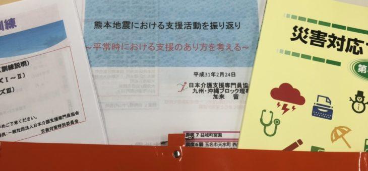 災害支援ケアマネジャー養成研修会
