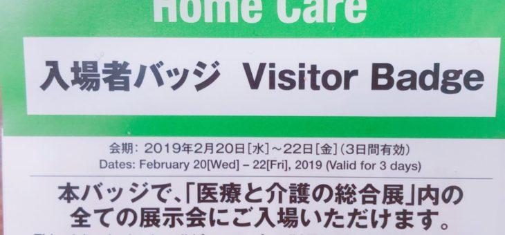 医療と介護の総合展 大阪 MEDICAL JAPAN 2019