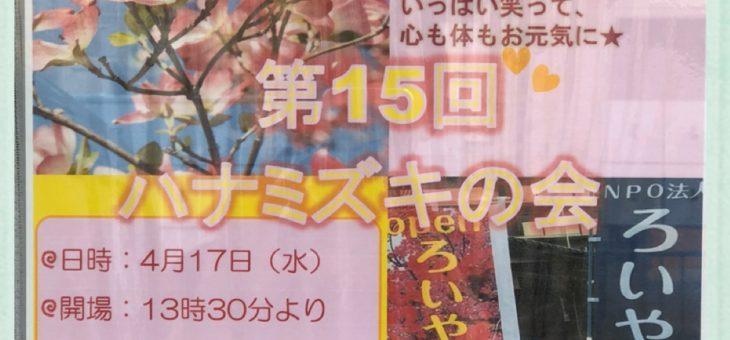 NPOろいやる健康体操〜ハナミズキの会〜