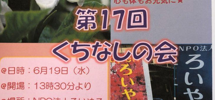 6/19NPO健康体操~くちなしの会~