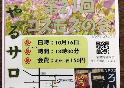 ✋NPOろいやる健康体操~コスモスの会~