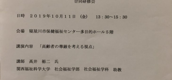 寝屋川市ケアマネ研修会