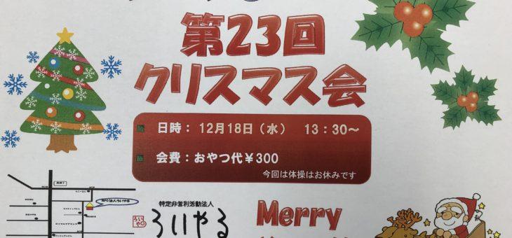🎄NPOろいやる~クリスマス会~🎄