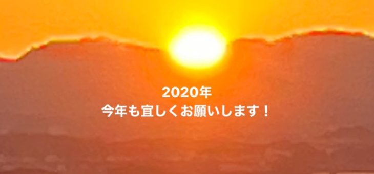 2020年 謹賀新年