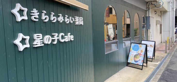 星の子Cafe